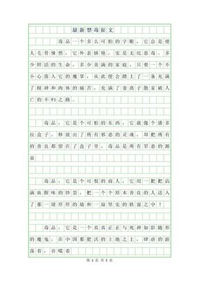 2019年最新禁毒征文.docx