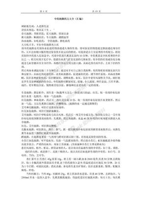 中药泡脚药方大全.doc