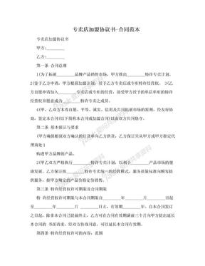 专卖店加盟协议书-合同范本.doc