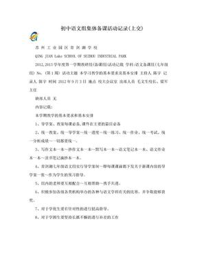 初中语文组集体备课活动记录(上交).doc