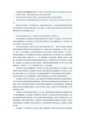 十七届六中全会公报全文.doc