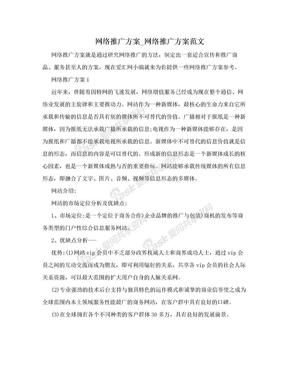 网络推广方案_网络推广方案范文.doc