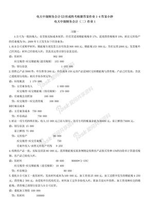 2019年电大中级财务会计(2)形成性考核册答案作业1-4答案必考重点.doc