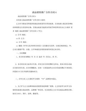 商品销售推广合作合同4.doc