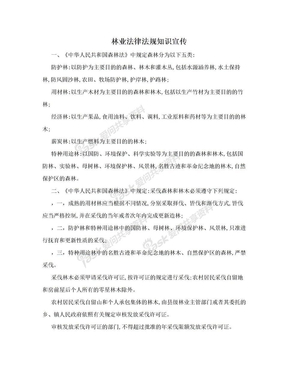 林业法律法规知识宣传.doc