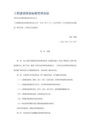 工程建设国家标准管理办法.doc