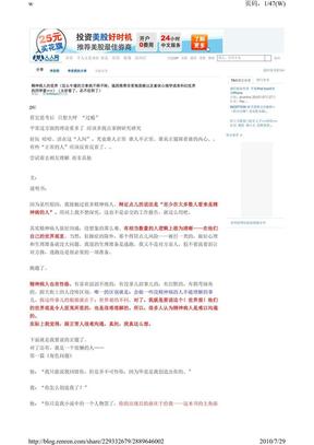 精神病人的世界.pdf