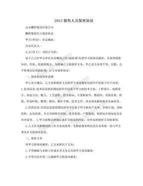2013销售人员保密协议.doc