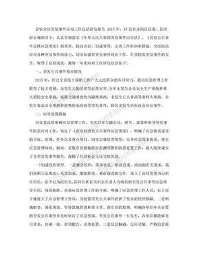 县农业局突发事件应对工作总结评估报告.doc