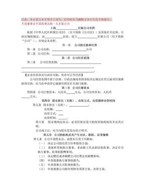一人有限公司开业示范文本-公司章程(上海工商局制定).doc