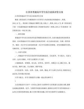 江苏省普通高中学生综合素质评价方案.doc