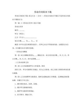 劳动合同范本下载.doc