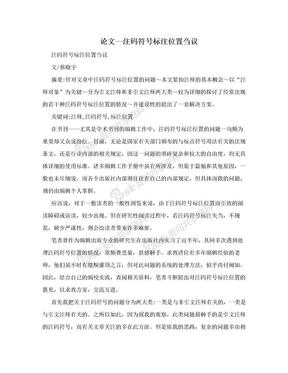 论文—注码符号标注位置刍议.doc