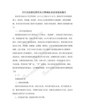卫生局思想纪律作风大整顿征求意见情况报告.doc