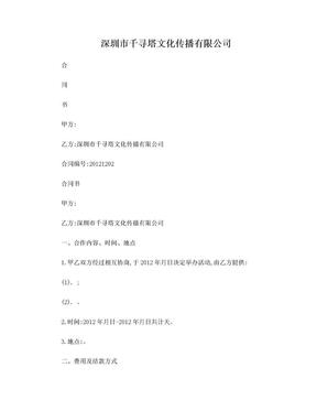 文化传播商演合同书.doc