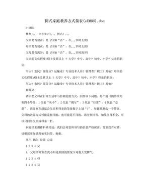 简式家庭教养方式量表(eEMBU).doc.doc