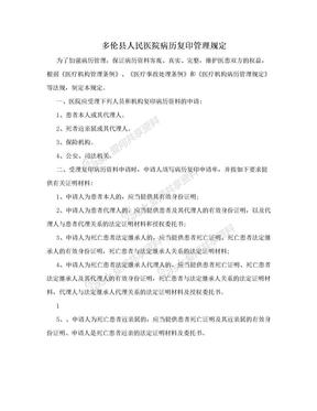 多伦县人民医院病历复印管理规定.doc