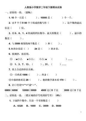人教版小学数学二年级下册期末试卷1-6.doc