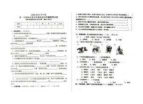 冀教版六年级上册期末试卷.doc