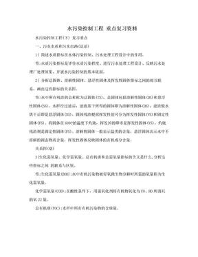 水污染控制工程 重点复习资料.doc