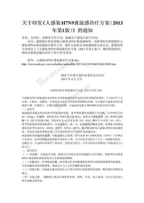 人感染H7N9禽流感诊疗方案(2013年第1版).doc