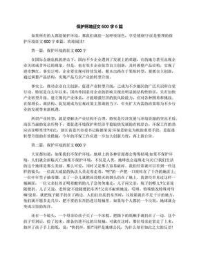 保护环境征文600字6篇.docx