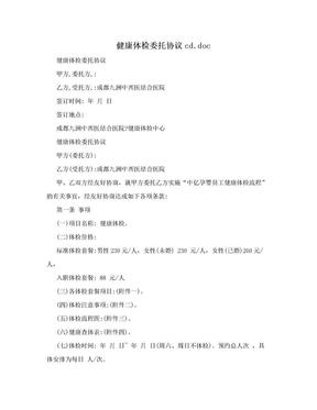 健康体检委托协议cd.doc.doc