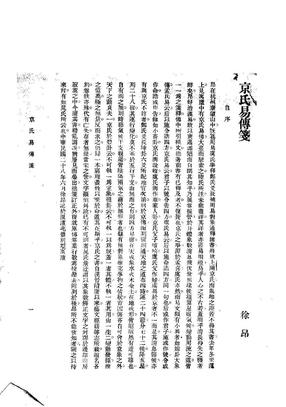 京氏易传笺_11321781.pdf