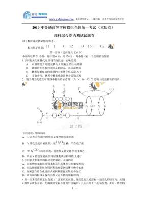 2010年普通高等学校招生全国统一考试(重庆卷)理科综合.doc