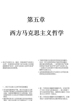 第五章_西方马克思主义哲学.ppt