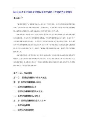 2011年中国新型建材行业深度调研报告.doc