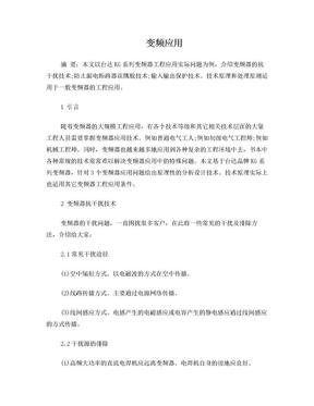 变频应用技术.doc