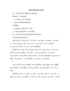 初中英语词汇分类.doc