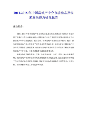 2011-2015年中国房地产中介市场动态及未来发展潜力研究报告.doc