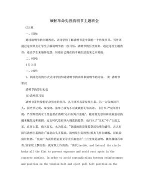缅怀革命先烈清明节主题班会.doc