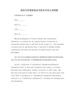 商业合作保密协议中英文对照版.doc