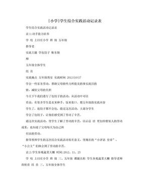 [小学]学生综合实践活动记录表.doc