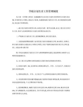 学校计划生育工作管理制度.doc