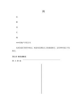 房地产公司财务部职责.doc