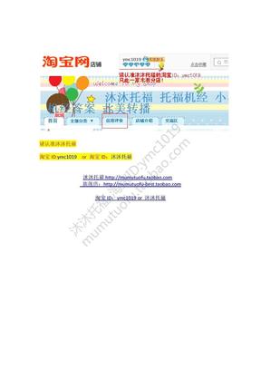 5月11日18日26日沐沐机经预测宝典V8.0版.pdf