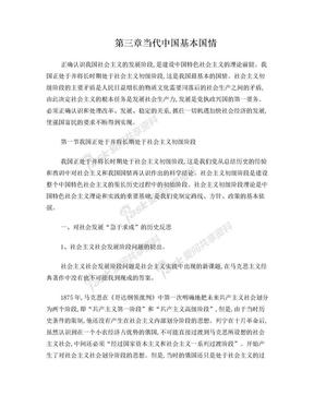 当代中国基本国情.doc