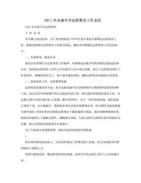 2011年永康小学远程教育工作总结.doc