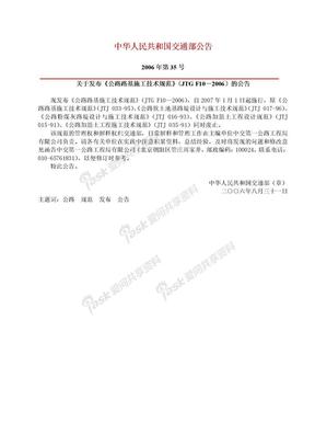 公路路基施工技术规范JTG_F10-2006.doc