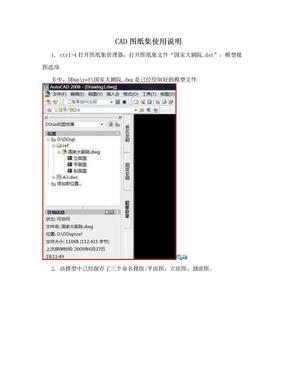 CAD图纸集使用说明.doc