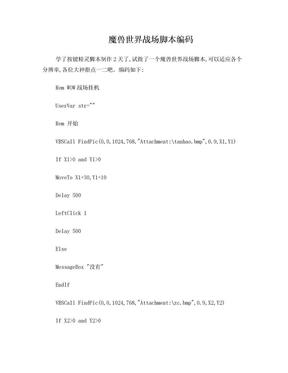 魔兽世界战场脚本编码.doc