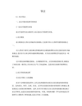 叶蜚声、徐通锵《语言学纲要》(修订版)笔记和考研真题详解.doc