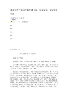 沈绍功教授临床经验汇19.doc
