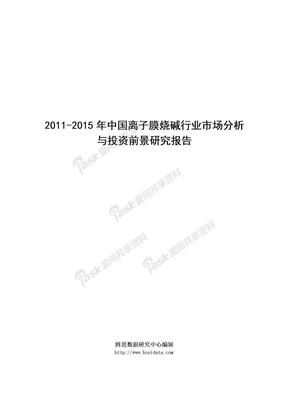=====2011-2015年中国离子膜烧碱行业市场分析与.doc
