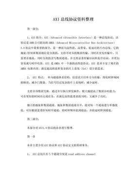 AMBA_AXI总线中文详解.doc