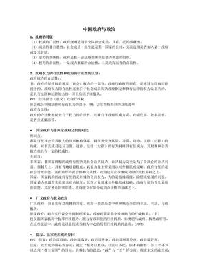 当代中国政府与政治复习整理.docx